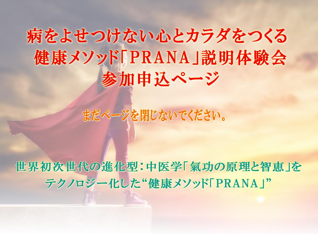 健康メソッド「PRANA」説明体験会参加申込ページ